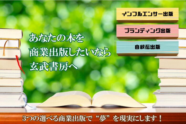 3つの商業出版【個人出版】