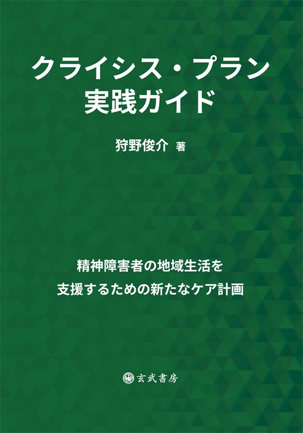 学術書出版